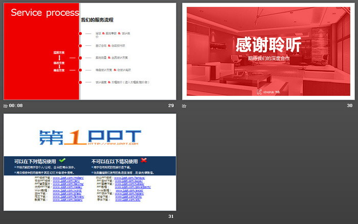 动态装修公司作品展示公司简介PPT模板