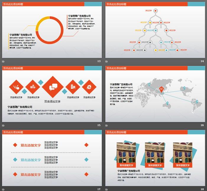 广告公司企业宣传PPT模板