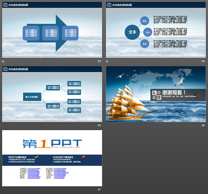 扬帆起航背景的新年工作计划PPT模板