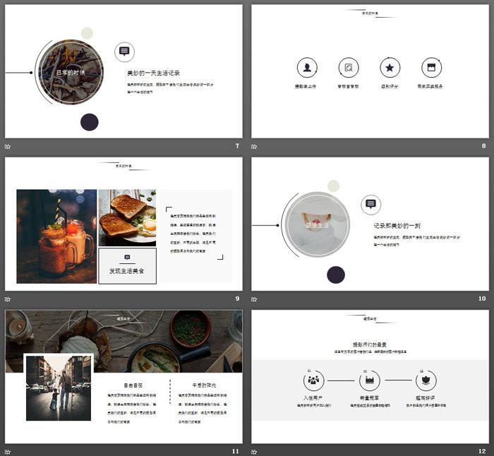 简洁细线风格的摄影网站介绍PPT中国嘻哈tt娱乐平台