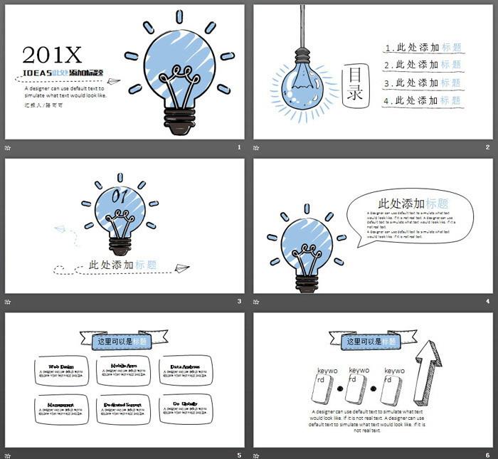 蓝色卡通手绘灯泡背景的商务演示PPT模板