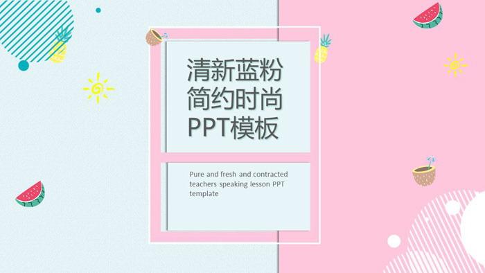 清新蓝粉搭配扁平化时尚PPT模板