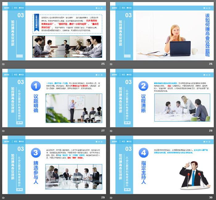 高效敏捷会议技巧培训PPT下载