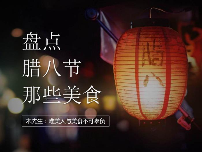 腊八节美食介绍PPTtt娱乐官网平台