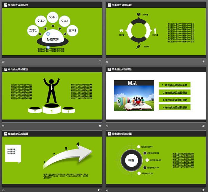 绿色灯泡博士帽书架背景的教育培训PPT模板