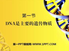 《DNA是主要的遗传物质》PPT