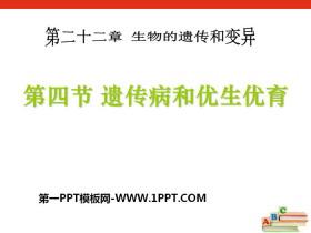 《遗传病和优生优育》PPT课件