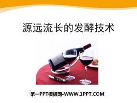 《源远流长的发酵技术》PPT
