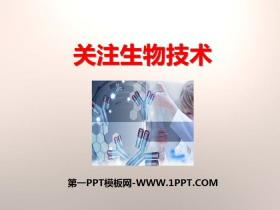 《关注生物技术》PPT