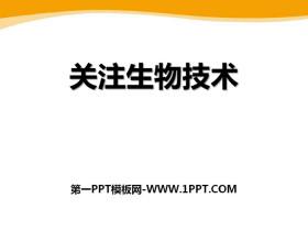 《关注生物技术》PPT课件