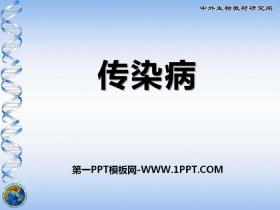 《传染病》PPT课件