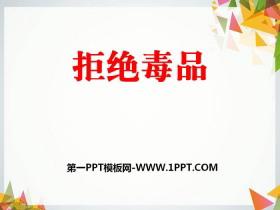 《拒绝毒品》PPT