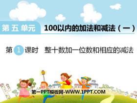 《整十数加一位数和相应的减法》PPT