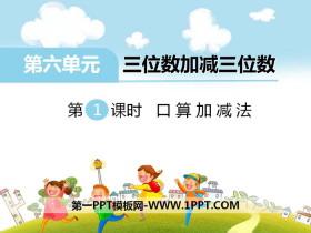 《口算加�p法》PPT