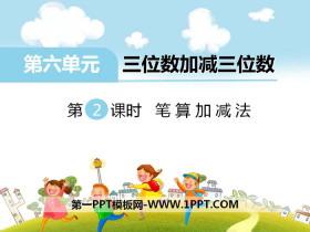 《�P算加�p法》PPT