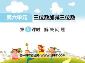 《解决问题》PPT下载
