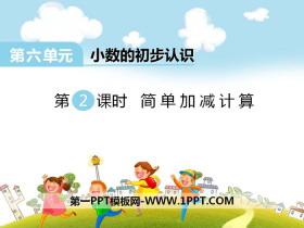 《��渭�p�算》PPT