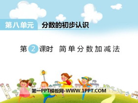 《简单分数加减法》PPT