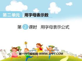 《用字母表示公式》PPT