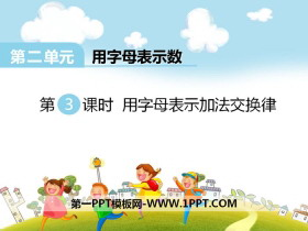 《用字母表示加法交换律》PPT