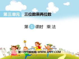 《乘法》PPT课件