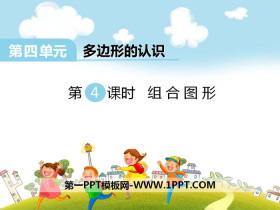 《组合图形》PPT
