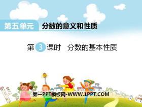 《分数的基本性质》PPT