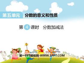 《分数加减法》PPT
