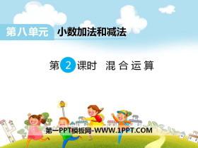 《混合运算》PPT课件
