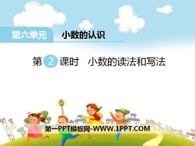 《小数的读法和写法》PPT