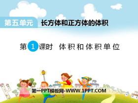 《体积和体积单位》PPT