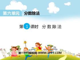 《分�党�法》PPT