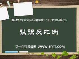 《认识反比例》PPT