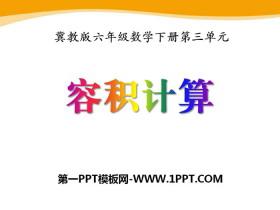 《容积计算》PPT