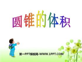 《圆锥的体积》PPT课件