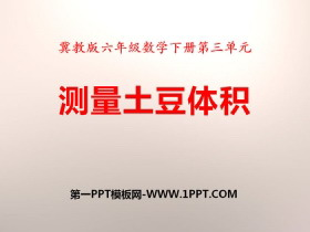 《测量土豆体积》PPT