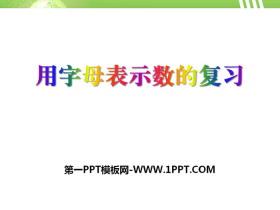 《用字母表示数的复习》PPT
