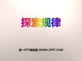 《探索规律》PPT