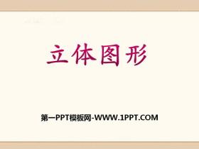 《立体图形》PPT