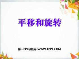 《平移和旋转》PPT