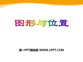 《图形与位置》PPT