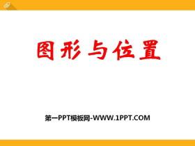 《图形与位置》PPT课件