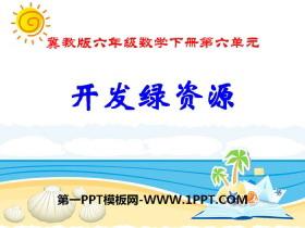 《开发绿资源》PPT