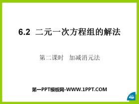 《二元一次方程组的解法》PPT下载