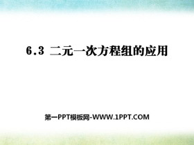 《二元一次方程组的应用》PPT
