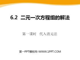 《二元一次方程组的解法》PPT