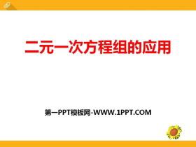 《二元一次方程组的应用》PPT课件