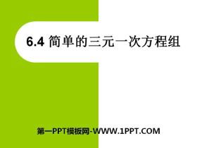 《简单的三元一次方程组》PPT
