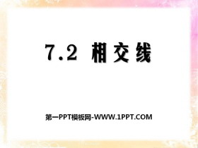 《相交线》PPT课件