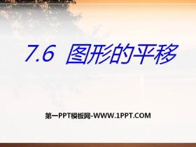 《图形的平移》PPTtt娱乐官网平台